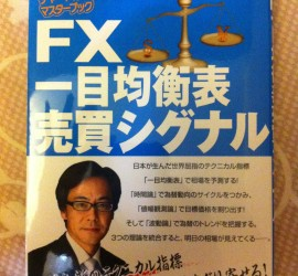 FXチャート分析 マスターブック FX 一目均衡表売買シグナル (FXチャート分析マスターブック) [単行本]
