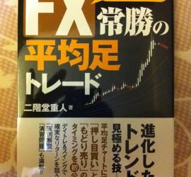 FX常勝の平均足トレード [新書]