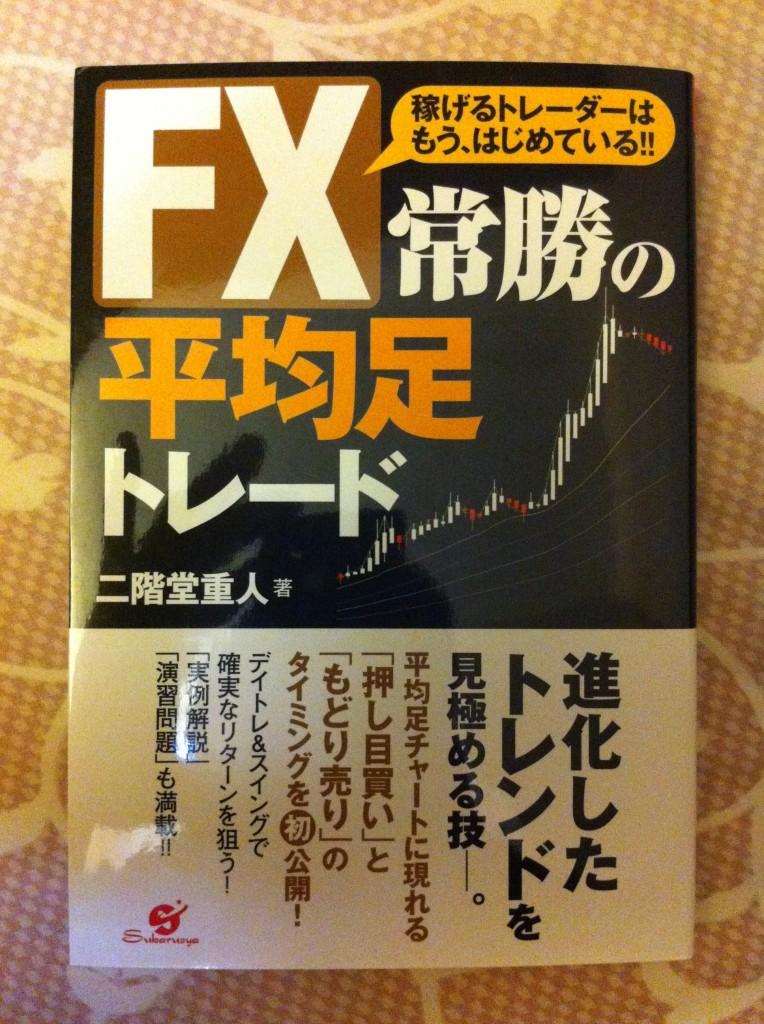 FX 常勝の平均足トレード [新書]
