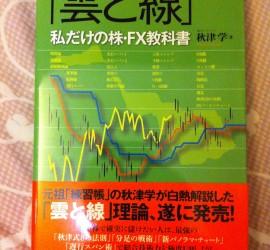 「雲と線」私だけの株・FX教科書 [単行本]