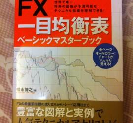 FX 一目均衡表ベーシックマスターブック [単行本(ソフトカバー)]
